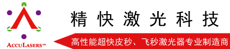 精快激光 Logo